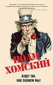 Ноам Хомский -Будет так, как скажем мы!