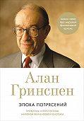 Алан Гринспен -Эпоха потрясений. Проблемы и перспективы мировой финансовой системы