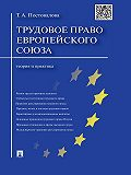 Татьяна Постовалова -Трудовое право Европейского союза: теория и практика