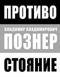 Владимир Познер -Противостояние