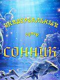 В. Южин -Универсальный супер-сонник