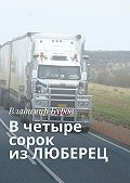 Владимир Буров -Вчетыре сорок изЛЮБЕРЕЦ
