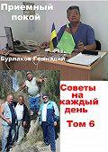 Геннадий Бурлаков -Приемный покой. Советы на каждый день. Том 6