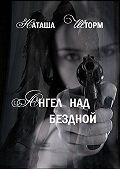 Наташа Шторм -Ангел над бездной