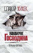 Славой Жижек -Накануне Господина: сотрясая рамки
