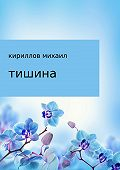 михаил кириллов -Тишина
