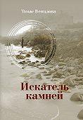 Томас Венцлова -Искатель камней (сборник)