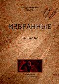 Алексей Жарков -Избранные. Боди-хоррор