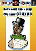 Екатерина Зуева -Великолепный мир. Сборник стихов