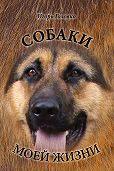 Игорь Головко - Собаки моей жизни