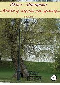 Юлия Макарова -Есть у меня на земле… Сборник стихотворений