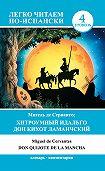 Мигель де Сервантес Сааведра, К. Мерзлякова - Хитроумный идальго Дон Кихот Ламанчский / Don Quijote de la Mancha