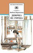 Любовь Воронкова -Девочка из города (сборник)