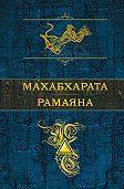 Эпосы, легенды и сказания - Махабхарата. Рамаяна (сборник)