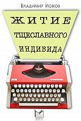 Владимир Ионов -Житие тщеславного индивида