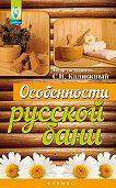 С. Калюжный -Особенности русской бани