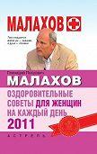 Геннадий Малахов - Оздоровительные советы для женщин на каждый день 2011 года