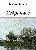 Вячеслав Кальнов -Избранное