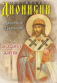 Сборник -Святитель Дионисий, архиепископ Суздальский. Акафист. Житие