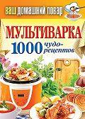 С. П. Кашин - Мультиварка. 1000 чудо-рецептов