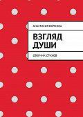Анастасия Волкова -Взгляд души. Сборник стихов