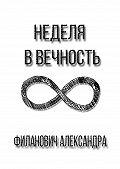 Александра Филанович -Неделя ввечность