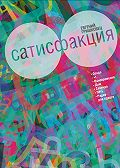 Евгений Гришковец -Сатисфакция (сборник)