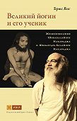 Брюс Янг -Великий йогин и его ученик. Жизнеописания Шивабалайоги Махараджа и Шиварудра Балайоги Махараджа