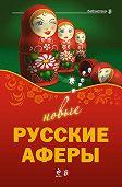 Валерия Башкирова -Новые русские аферы