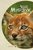Виталий Бианки -Мурзук (сборник)