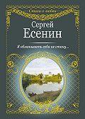 Сергей Есенин -Я обманывать себя не стану…