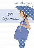 Лилия Возовская -Я беременна
