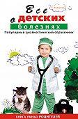 Е. А. Федорова -Все о детских болезнях. Книга умных родителей