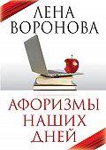 Елена Воронова - Афоризмы наших дней