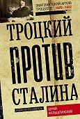 Юрий Фельштинский -Троцкий против Сталина. Эмигрантский архив Л. Д. Троцкого. 1929–1932