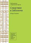 Игорь Головко -Следствие в Заболочи (сборник)