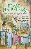 Дарья Дезомбре -Белье на веревке. Современные рассказы о любви (сборник)