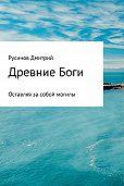 Дмитрий Русинов -Древние Боги