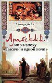 Эдвард Лейн -Арабский мир в эпоху «Тысячи и одной ночи»
