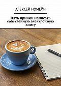 Алексей Номейн -Пять причин написать собственную электронную книгу