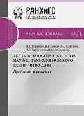 Владимир Зинов -Актуализация приоритетов научно-технологического развития России. Проблемы и решения