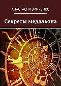 Анастасия Зинченко -Секреты медальона