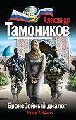 Александр Тамоников -Бронебойный диалог