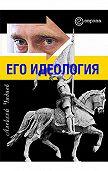 Алексей Чадаев -Путин. Его идеология