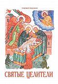 Тимофей Веронин -Святые целители