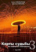 Сергей Анатольевич Савинов -Карты судьбы 3. На задворках мироздания