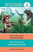 Артур Конан Дойл -The Lost World / Затерянный мир