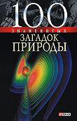 Татьяна Иовлева -100 знаменитых загадок природы
