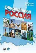 Л. Пухаева -Обновлённая Россия