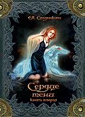Екатерина Стадникова - Сердце тени. Книга 2